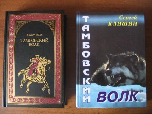 Тамбовский волк, роман