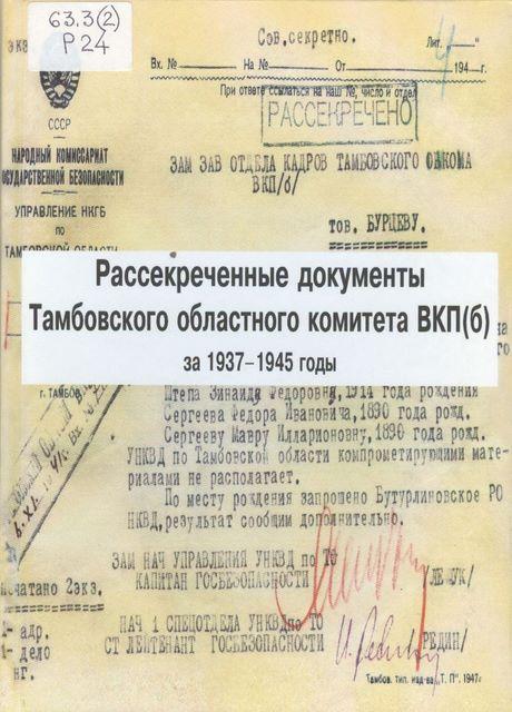 Рассекреченные документы