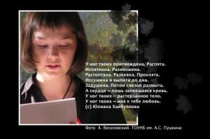 Юлиана Хайбуллова