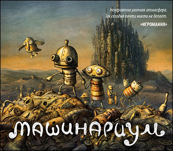 Machinarium_JWL-front_hi-re
