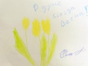 В душе всегда Весна!