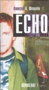 ECHO Алексей Шепелёв