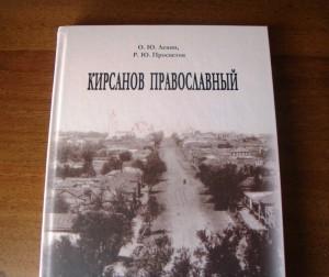 Кирсанов православный. О тамбовском дьячке Сидоре Борисове