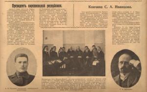 Президент Кирсановской республики