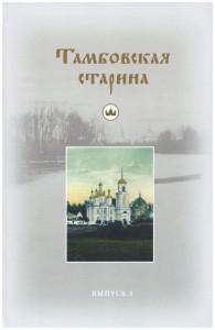 Тамбовская старина. Выпуск 3.