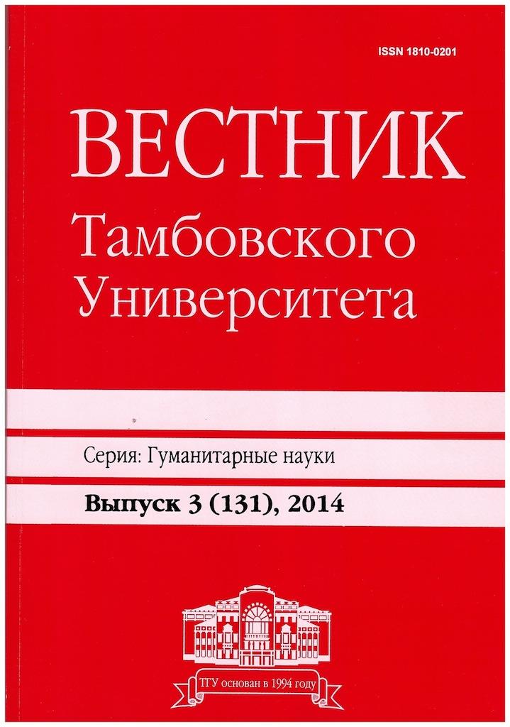 Взаимоотношения епископа и власти в Советском Союзе на примере служения митрополита Вениамина (Федченкова) в 1948-1958 гг.