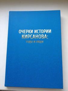 Очерки истории Кирсанова