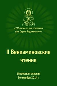 Вторые Вениаминовские чтения