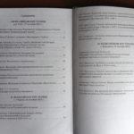 Сборник Вениаминовских чтений