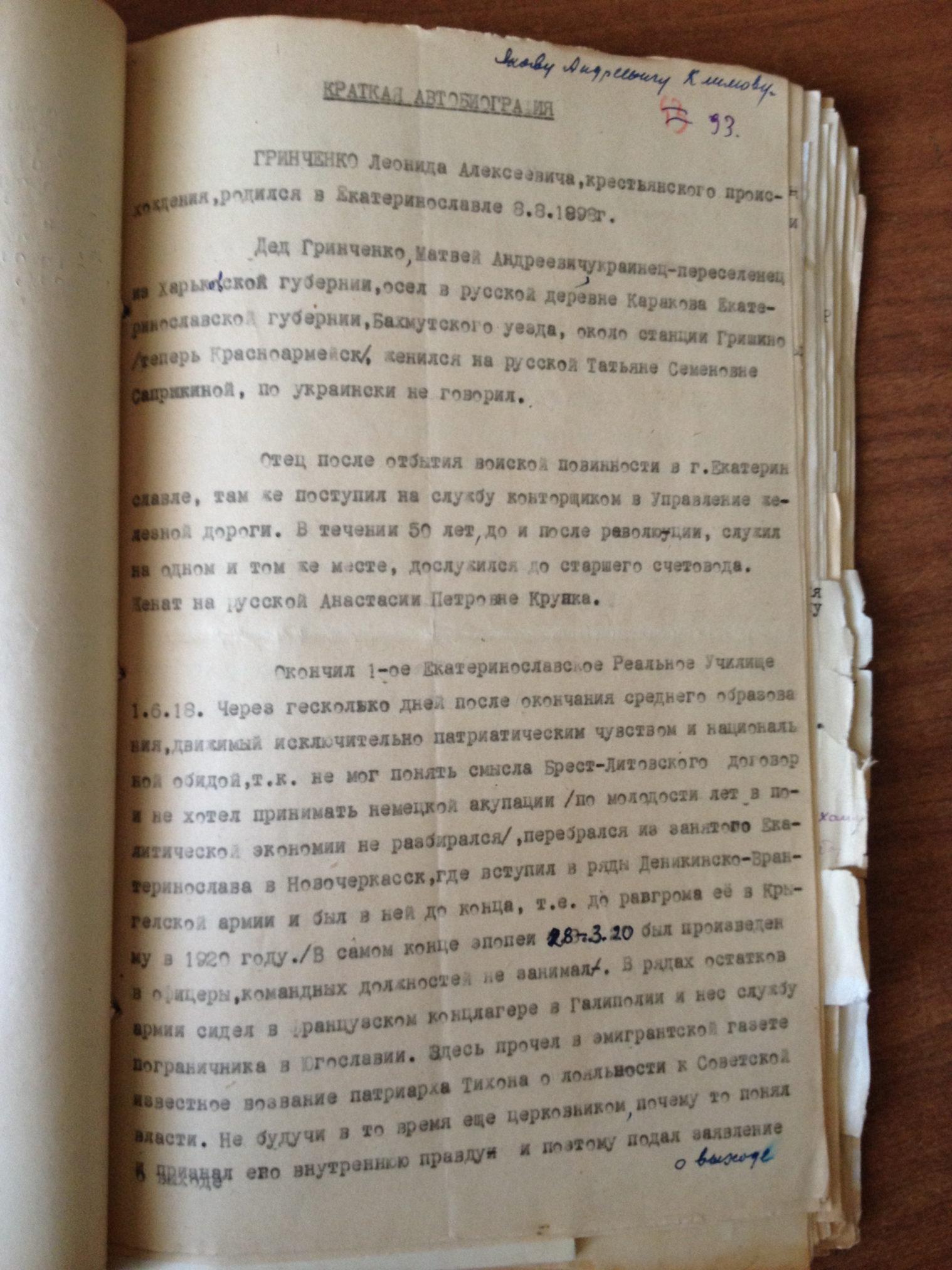 Автобиография Л.А. Гринченко