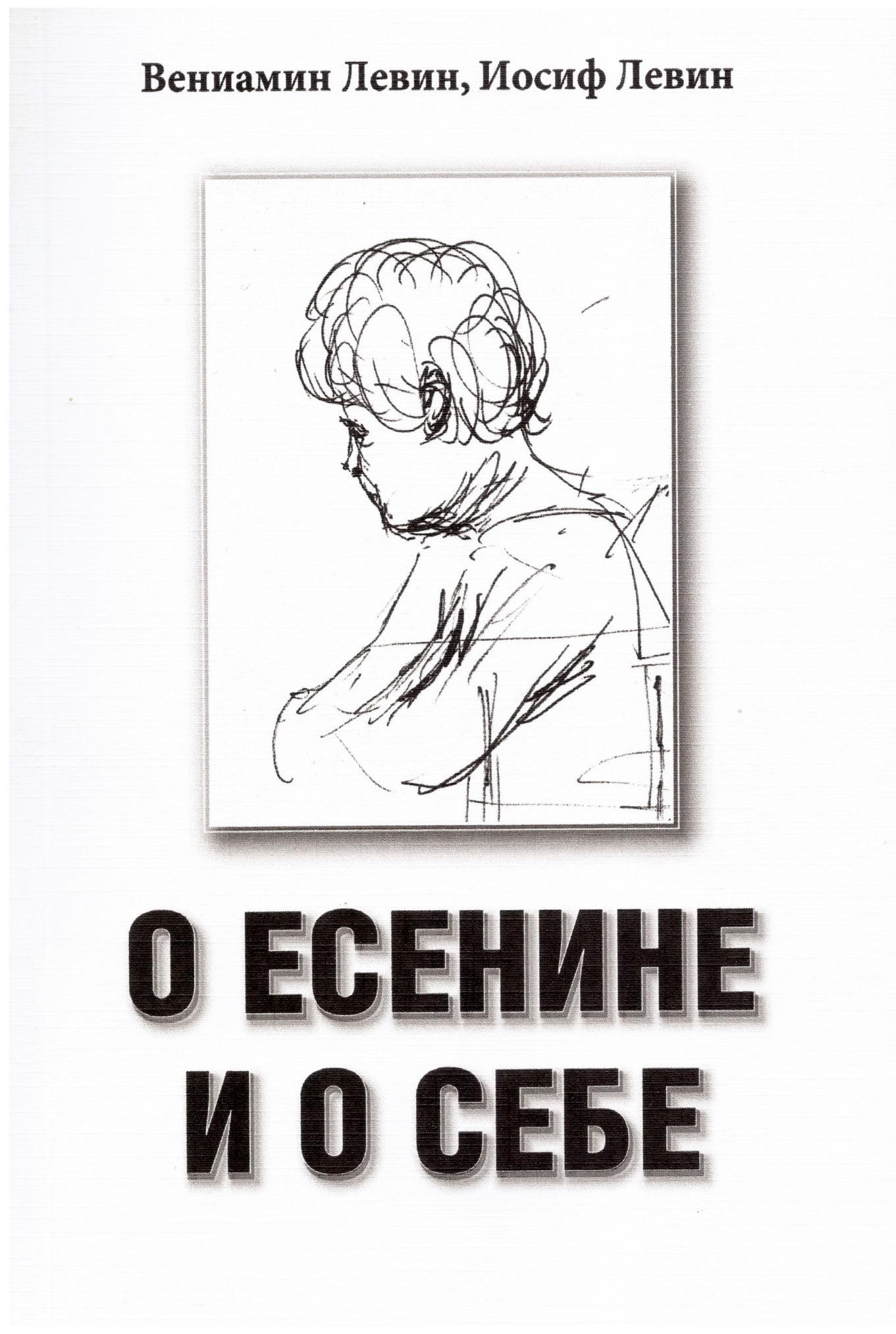 О Есенине и о себе братья Вениамин и Иосиф Левины