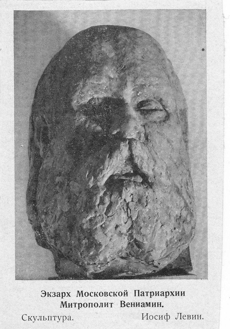 Митрополит Вениамин (скульптура Иосифа Левина)