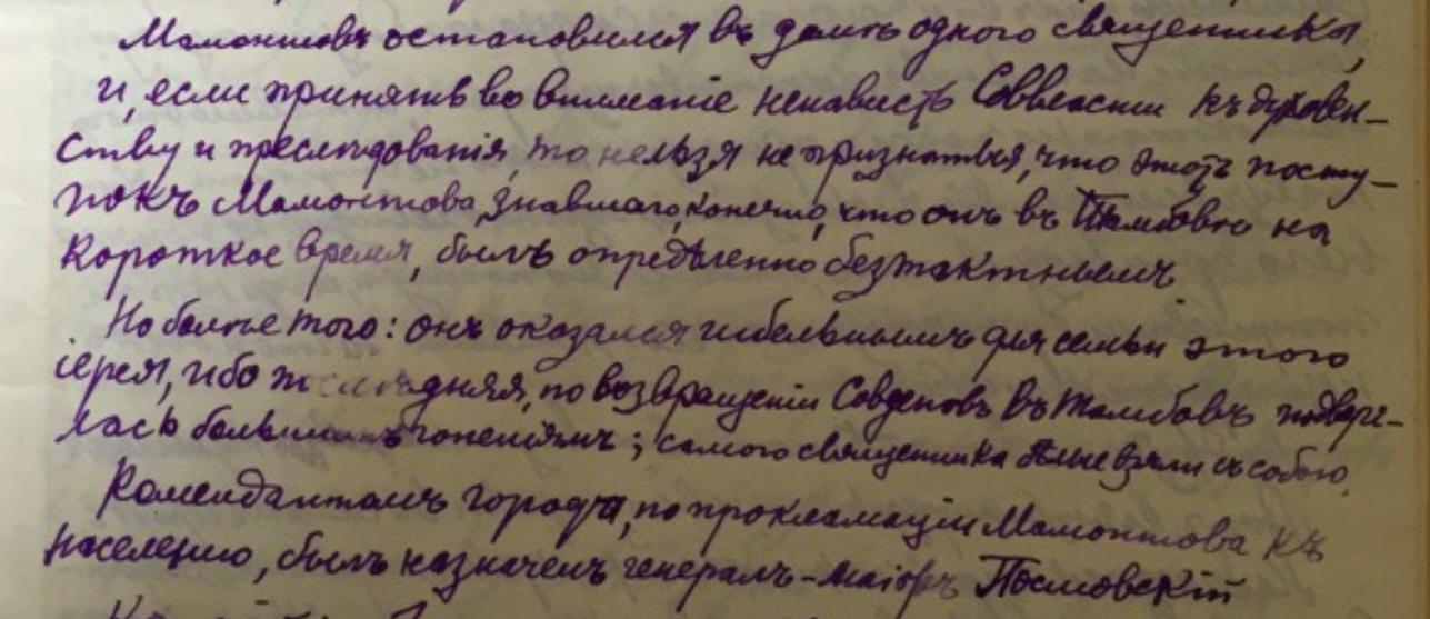 Тамбовское Сидение (1919-1920 гг.) Воспоминания Уполномоченного Главархива по Тамбовской губернии.